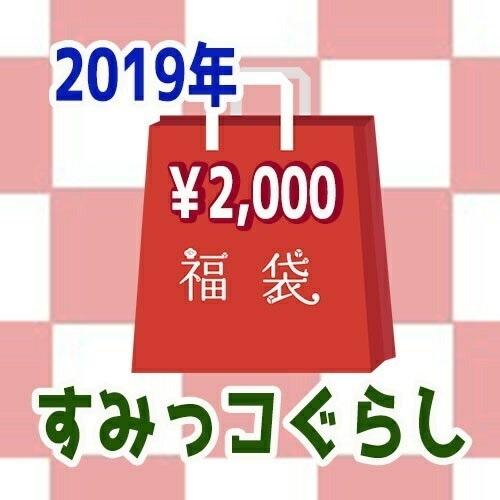 すみっコぐらしのお楽しみ福袋20190107.jpg